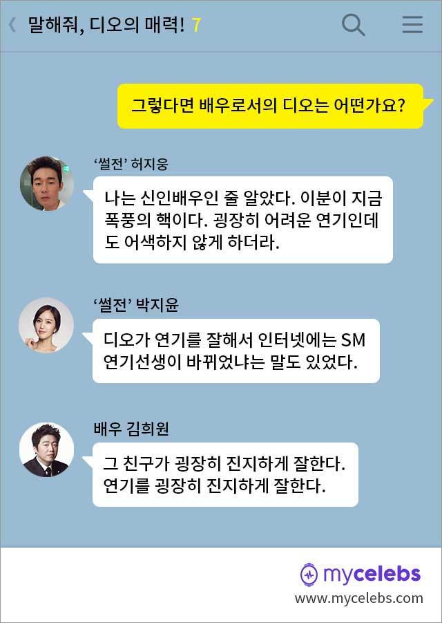 배우 디오, 디오 허지웅, 디오 연기