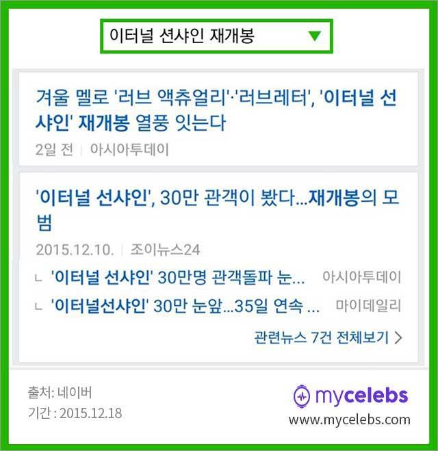재개봉,재개봉영화,이터널선샤인